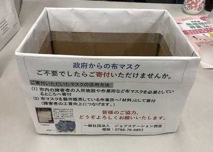 布マスク募集IMG_3625.jpg