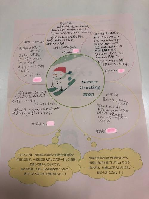 助け合いお手紙IMG_9537 (1).jpg