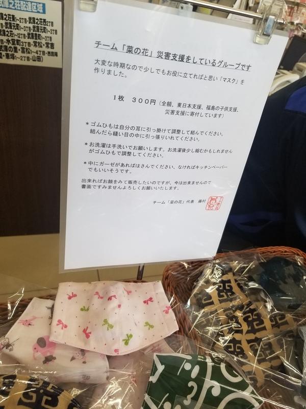 手作りマスク(菜の花2).jpg